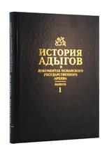 Кушхабиев А. В. История адыгов