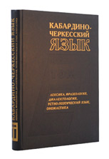 Грамматика кабардино-черкесского языка в 2-х томах