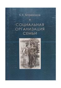 Социальная организация семьи по материалам исторической этнографии адыгов