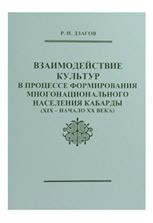 Дзагов Р.Н. Взаимодействие культур