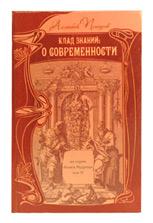 Клад знаний о современности (из серии «Книга мудреца» том IV)
