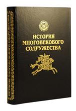 Бгажноков Б. Х. История многовекового содружества