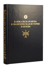 Бгажноков Б. Х. Канжальская битва и политическая история Кабарды