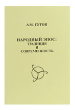 Гутов А.М. Народный эпос