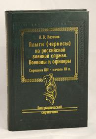 Казаков А. В. Адыги (черкесы) на российской военной службе