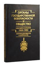 Органы госбезопасности и общество. Кабардино-Балкария 1920-1992