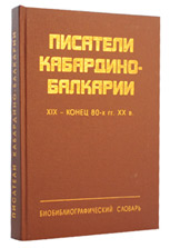 Библиографический словарь. Писатели Кабардино-Балкарии