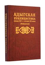 Адыгская публицистика (19-20 вв)
