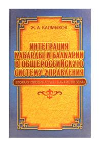 Интеграция Кабарды и Балкарии в общероссийскую систему управления