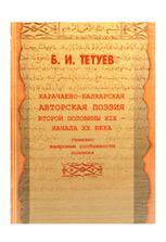 Карачаево-балкарская авторская поэзия (19-20вв)