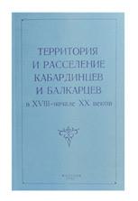 Думанов Х.М. Территория и расселение кабардинцев и балкарцев