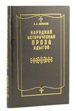 Ципинов А.А. Народная историческая проза адыгов