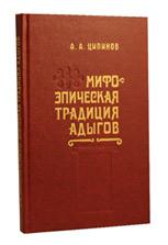 Ципинов А.А. Мифо-эпическая традиция адыгов
