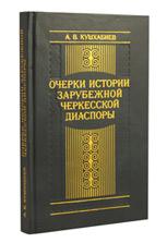Очерки истории зарубежной черкесской диаспоры