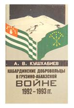 Кушхабиев А. Кабардинские добровольцы в грузино-абхазской войне 1992-1993