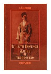 Тау-Султан Шеретлоков. Жизнь и творчество
