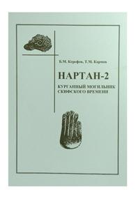 Нартан-2. Курганный могильник скифского времени