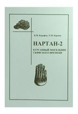 Керефов Б.М., Кармов Т. Курганный могильник скифского времени