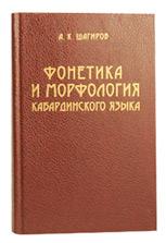 Кабардинский язык: фонетика и морфология