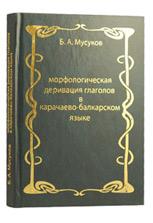 Книга о деривации глаголов в карачаево-балкарском языке