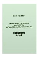 Актуальные проблемы фонологии карачаево-балкарского языка