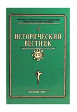 Исторический вестник (ИГИ правительства КБР и КБНЦ РАН)