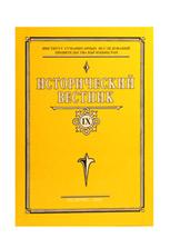 Исторический вестник №9 (ИГИ правительства КБР и КБНЦ РАН)