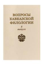 Альманах. Вопросы кавказской филологии. №8