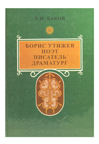 Борис Утижев. Поэт. Писатель. Драматург