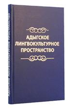 Книга по лингвокультурологии