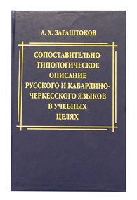 Сопоставительно-типологическое описание русского и кабардино-черкесского языков