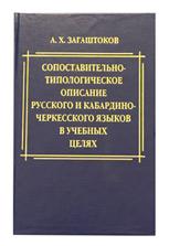 Сопоставление и описание русского и кабардино-черкесского языков