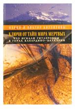 Котляровы В. и М. Что искали гитлеровцы в горах Кабардино-Балкарии