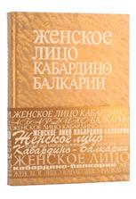 Р. К. Сабанчиева, Е. Н. Накова. Женское лицо Кабардино-Балкарии