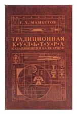 Мамбетов Г.Х. Традиционная культура кабардинцев и балкарцев