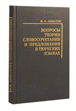 Книга по вопросам словосочетаний в тюркских языках