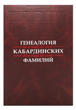 Бейтуганов С. Генеалогия кабардинских фамилий