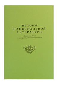Истоки национальной литературы (Бекмурза Пачев и авторское устное творчество)