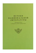 Истоки национальной литературы