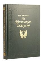 Налоев З.М. Институт джегуако
