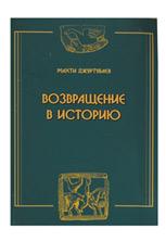 Джуртубаев М. Возвращение в историю