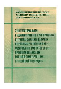 Этнотерриториальная и административно-территориальная структура Кабардино-Балкарии