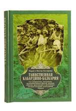 Котляровы В.и М. «Таинственная Кабардино-Балкария»