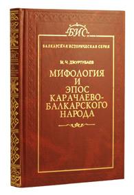 Мифология и эпос Карачаево-Балкарского народа