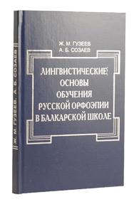 Лингвистические основы обучения русской орфоэпии в Балкарской школе
