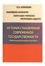 Апажева Е. Х. История становления современной государственности