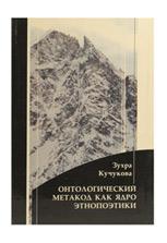 Этнопоэтика и онтологический метод