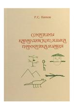 Грамматикализация кабардинского языка