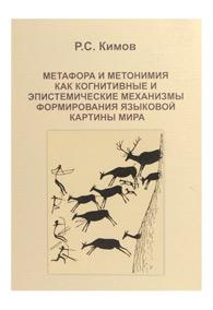 Метафора и метонимия как когнитивные и эпистемические механизмы формирования языка