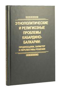 Этнополитические и религиозные проблемы Кабардино-Балкарии